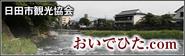 日田市観光協会おいでひた.com