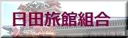 日田旅館組合