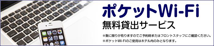 ポケットWi-Fi貸出サービス