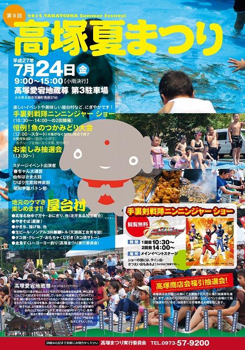高塚愛宕地蔵尊夏祭り