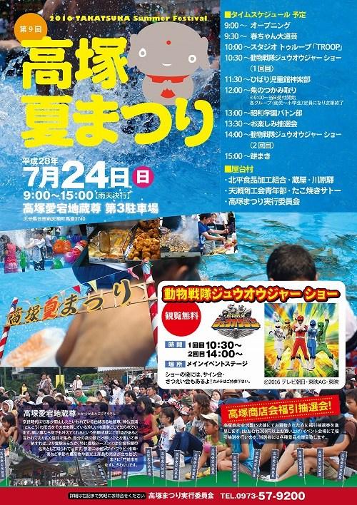 高塚愛宕地蔵尊「高塚夏祭り」