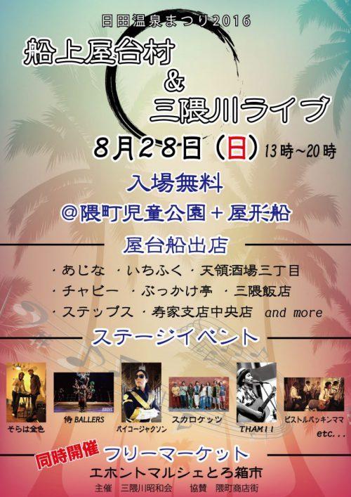 日田温泉祭り2016