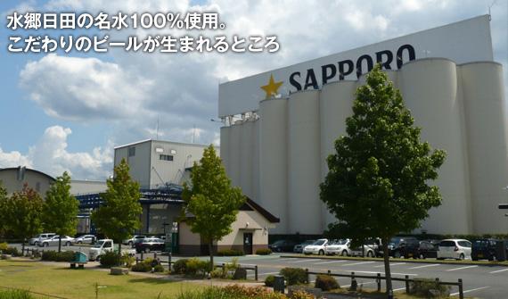 2017 サッポロビール日田