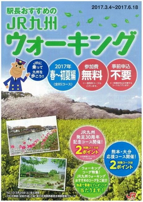 2017 JR九州ウォーキング