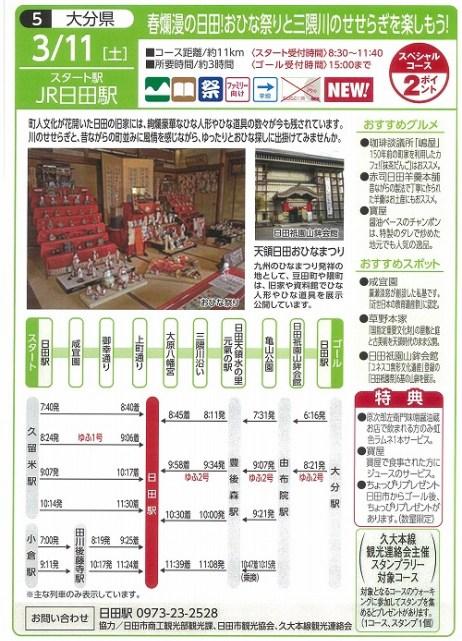 2017 JR九州ウォーキング2