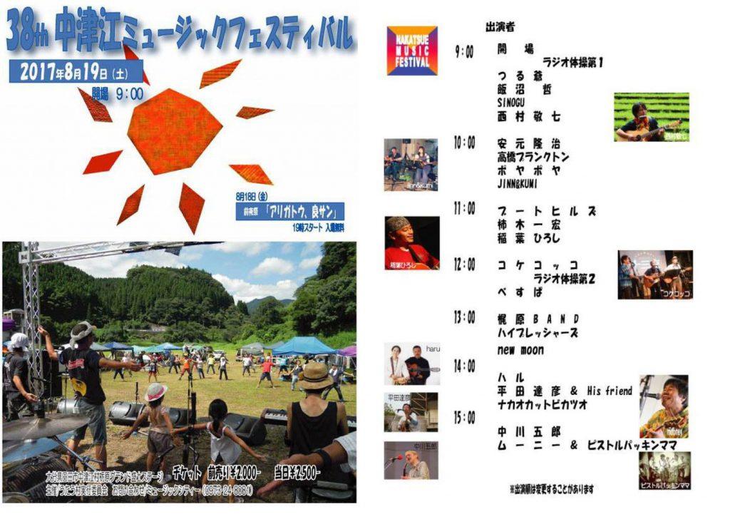 2017 中津江ミュージックフェスティバル
