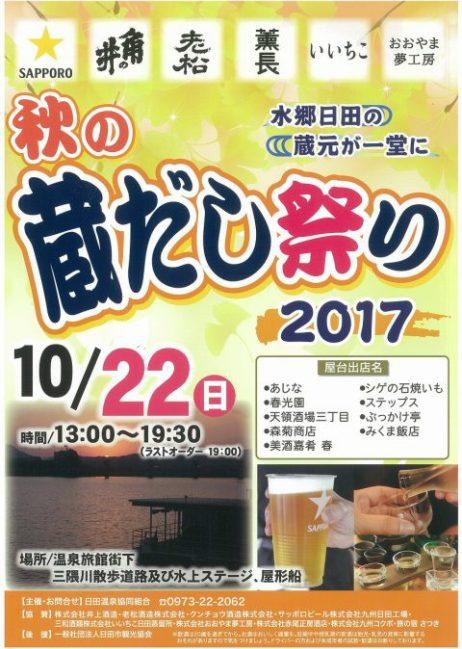 2017 蔵だし祭り