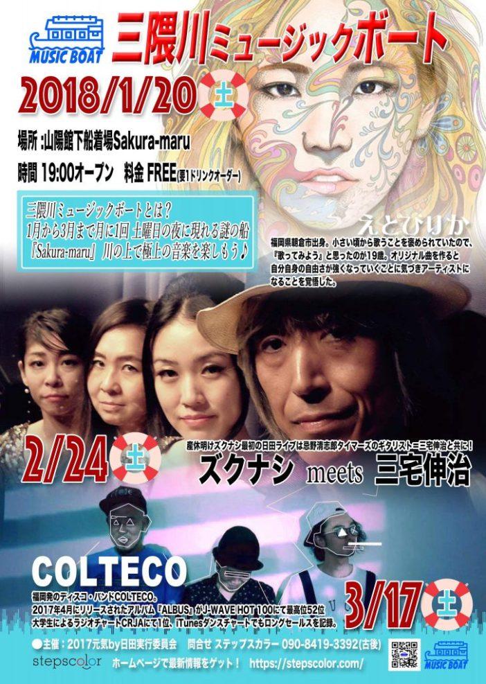 【船上ライブ】三隈川ミュージックボート